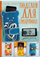 Книга Поделки для смартфона