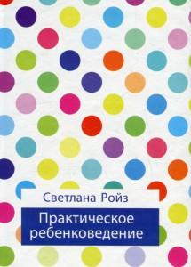 Книга Практическое ребенковедение