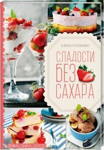 Книга Сладости без сахара