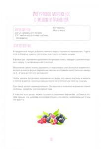 фото страниц Сладости без сахара #8