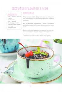 фото страниц Сладости без сахара #4