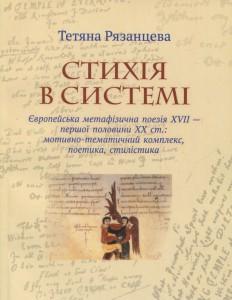 Книга Стихія в системі. Європейська метафізична поезія 17 - першої половини 20 ст.