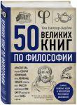 фото страниц 50 великих книг по философии #2