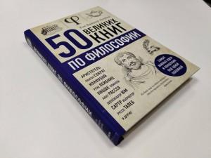 фото страниц 50 великих книг по философии #3