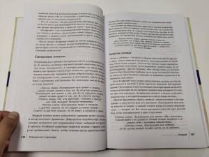 фото страниц 50 великих книг по философии #8