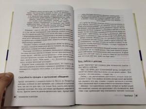 фото страниц 50 великих книг по философии #5
