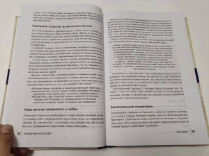 фото страниц 50 великих книг по философии #6