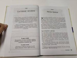 фото страниц 50 великих книг по философии #4