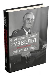 Книга Франклін Делано Рузвельт. Життя політика