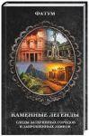 Книга Каменные легенды. Следы затерянных городов и заброшенных замков