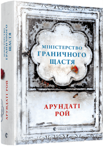 Книга Міністерство граничного щастя