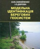 Книга Модельна ідентифікація берегових геосистем