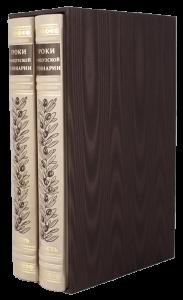 Книга Уроки французской кулинарии. В 2 томах (подарочное издание)