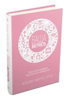 Книга Ваша вагітність. Практичний порадник від зачаття до народження