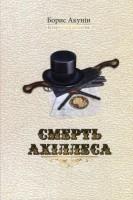 Книга Смерть Ахіллеса