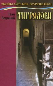 Книга Тигролови