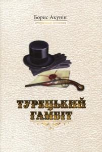 Книга Турецький гамбіт