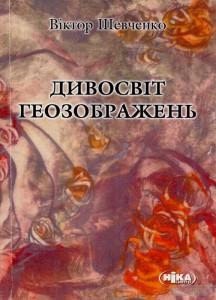 Книга Дивосвіт геозображень