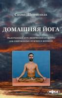 Книга Домашняя йога