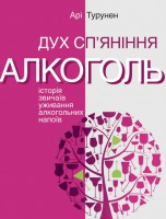 Книга Дух сп'яніння. Історія звичаїв уживання алкогольних напоїв