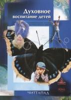 Книга Духовное воспитание детей