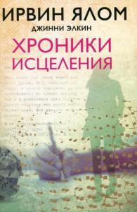 Книга Хроники исцеления