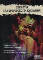Книга Секреты тантрического дыхания