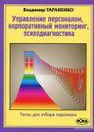 Книга Управление персоналом, корпоративный мониторинг, психодиагностика. Тесты для отбора персонала