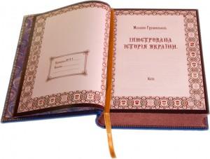 фото страниц Ілюстрована історія України #4