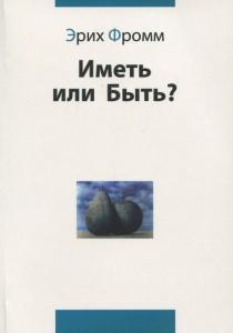 Книга Иметь или быть?