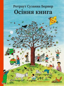 Книга Осіння книга