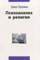 Книга Психоанализ и религия
