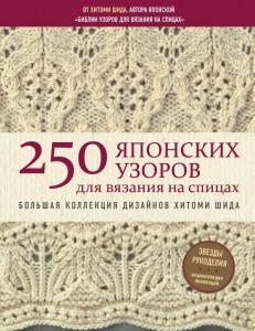 фото страниц 250 японских узоров для вязания на спицах. Большая коллекция дизайнов Хитоми Шида #2
