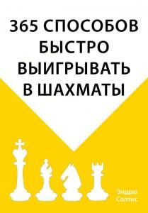 Книга 365 способов быстро выигрывать в шахматы