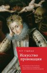 Книга Искусство провокации. Как толкали на преступления, пьянствовали и оправдывали разврат в Британии эпохи Возрождения