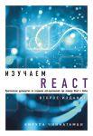 Книга Изучаем React