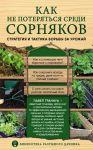 Книга Как не потеряться среди сорняков. Стратегия и тактика борьбы за урожай