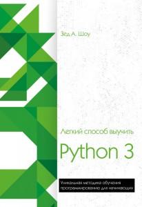 Книга Легкий способ выучить Python 3