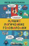 Книга Лучшие логические головоломки