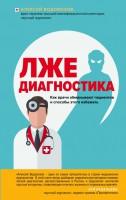 Книга Лжедиагностика. Как врачи обманывают пациентов и способы этого избежать