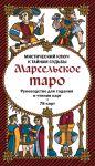 Книга Марсельское таро. Руководство для гадания и чтения карт (78 карт + инструкция в коробке)