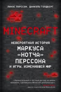 Книга Minecraft. Невероятная история Маркуса 'Нотча' Перссона и игры, изменившей мир