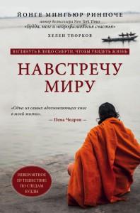 Книга Навстречу миру