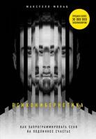 Книга Психокибернетика. Как запрограммировать себя на подлинное счастье