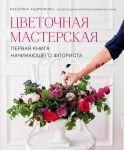 Книга Цветочная мастерская. Первая книга начинающего флориста