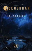 Книга Вселенная на ладони