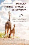 Книга Записки путешествующего ветеринара: нескучные истории о диких пациентах