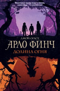 Книга Арло Финч. Долина Огня