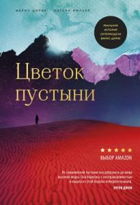 Книга Цветок пустыни. Реальная история супермодели Варис Дирие