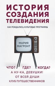 Книга История создания телевидения. Как рождались культовые программы